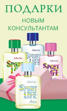 Фаберлик Украина регистрация, скидка 26%, подарки
